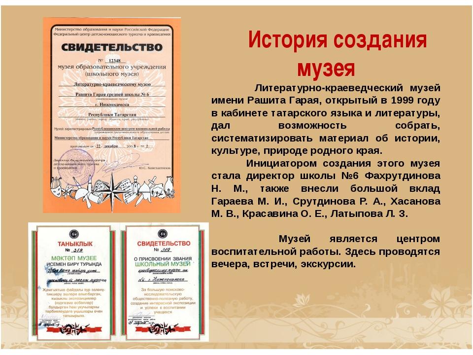 История создания музея   Литературно-краеведческий музей имени Рашита Гарая...