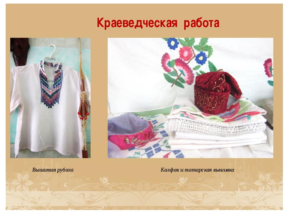 Краеведческая работа Вышитая рубаха Калфак и татарская вышивка Также в музее...