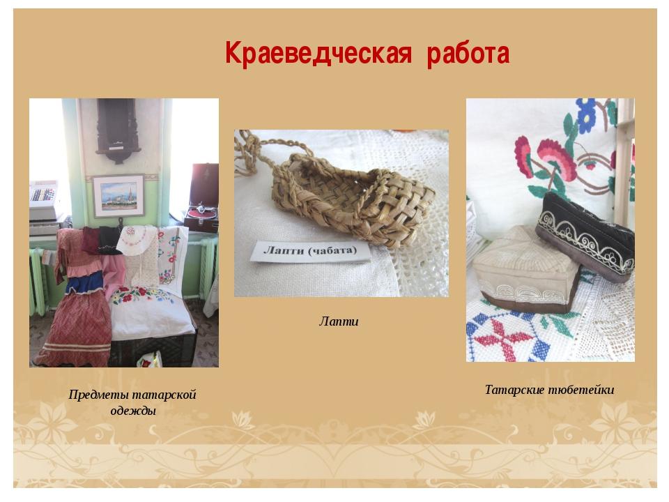 Краеведческая работа Предметы татарской одежды Татарские тюбетейки Лапти Тата...