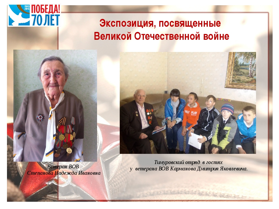 Экспозиция, посвященные Великой Отечественной войне Тимуровский отряд в гостя...