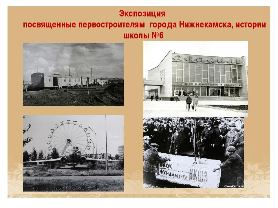 Экспозиция посвященные первостроителям города Нижнекамска, истории школы №6 Т...