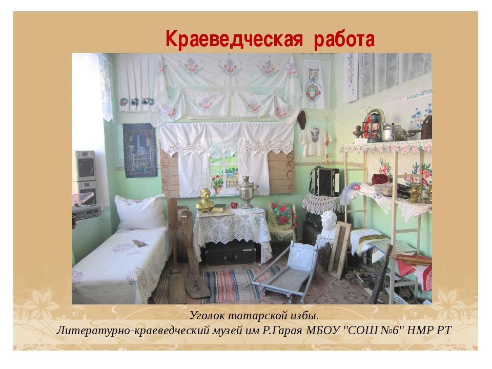 Краеведческая работа Уголок татарской избы. Литературно-краеведческий музей и...