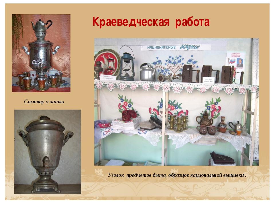 Краеведческая работа Самовар и чашки Уголок предметов быта, образцов национал...