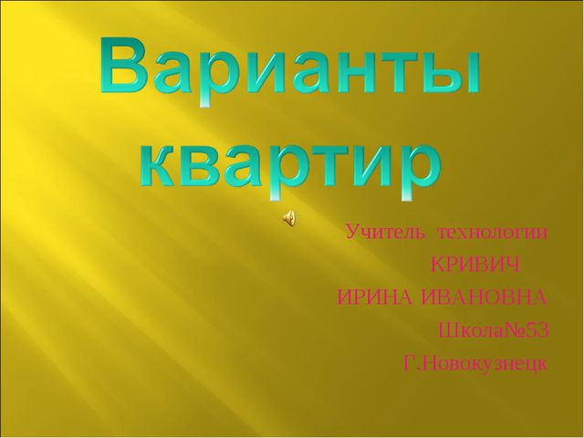 Учитель технологии КРИВИЧ ИРИНА ИВАНОВНА Школа№53 Г.Новокузнецк