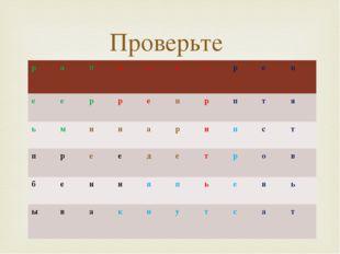 Проверьте р а п п т в о р е п е е р р е п р п т я ь м и н а р и п с т п р е е