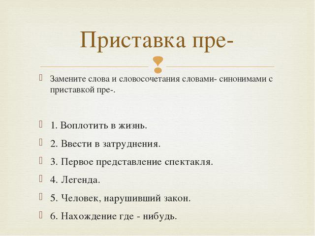 Замените слова и словосочетания словами- синонимами с приставкой пре-. 1. Воп...