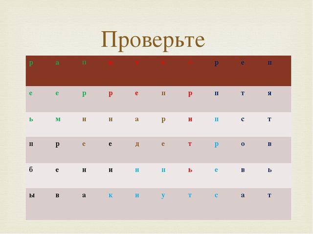 Проверьте р а п п т в о р е п е е р р е п р п т я ь м и н а р и п с т п р е е...