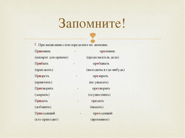 При написании слов определите их значение. Приемник - преемник (аппарат для п...