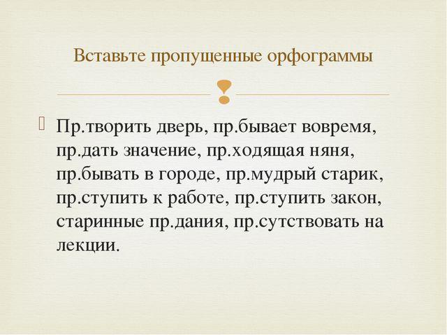 Пр.творить дверь, пр.бывает вовремя, пр.дать значение, пр.ходящая няня, пр.бы...
