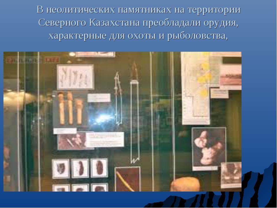 В неолитических памятниках на территории Северного Казахстана преобладали ору...