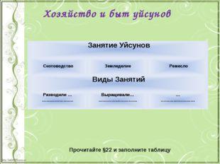 Хозяйство и быт уйсунов Прочитайте §22 и заполните таблицу Занятие Уйсунов С