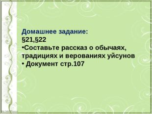 Домашнее задание: §21,§22 Составьте рассказ о обычаях, традициях и верованиях