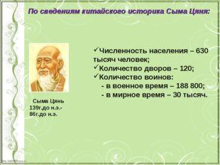 По сведениям китайского историка Сыма Цяня: Сыма Цянь 139г.до н.э.-86г.до н.э