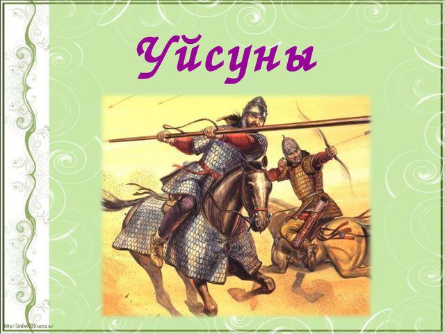 Уйсуны http://linda6035.ucoz.ru/