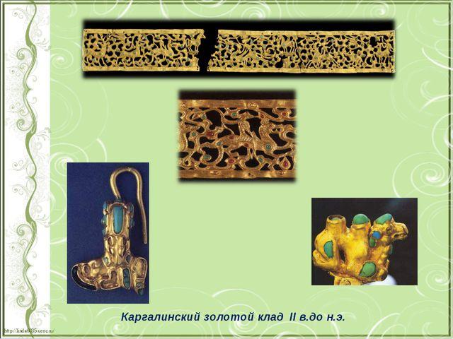 Каргалинский золотой клад II в.до н.э. http://linda6035.ucoz.ru/