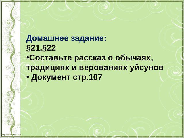 Домашнее задание: §21,§22 Составьте рассказ о обычаях, традициях и верованиях...