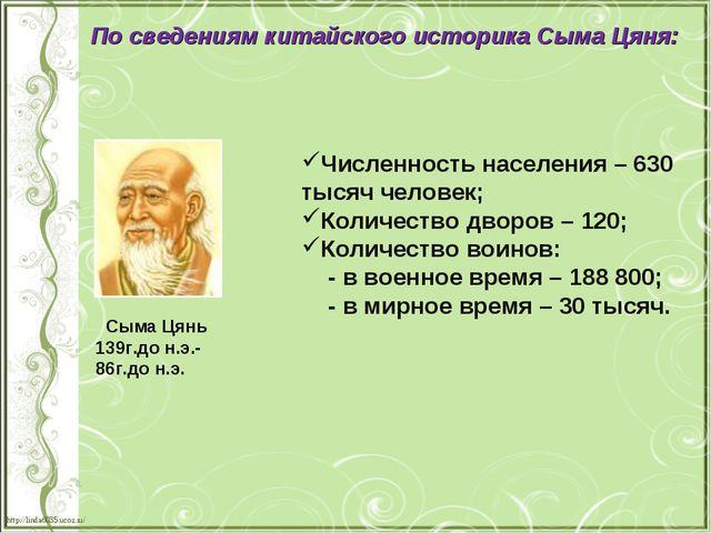 По сведениям китайского историка Сыма Цяня: Сыма Цянь 139г.до н.э.-86г.до н.э...