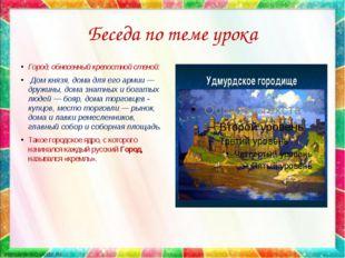 Беседа по теме урока Город, обнесенный крепостной стеной: Дом князя, дома для