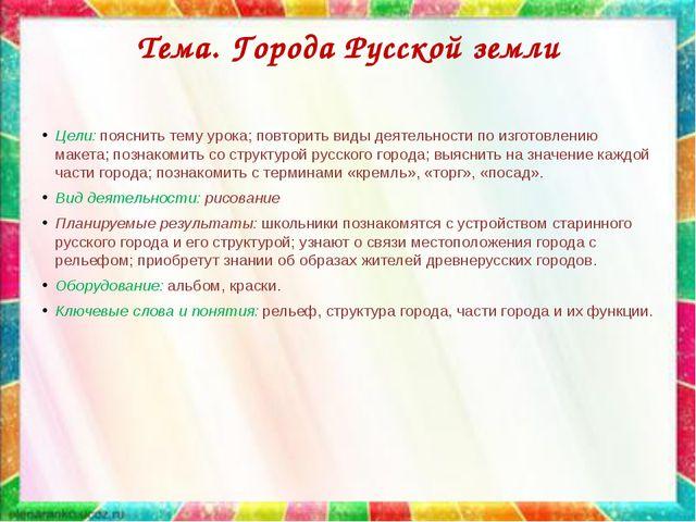Тема. Города Русской земли Цели: пояснить тему урока; повторить виды деятельн...