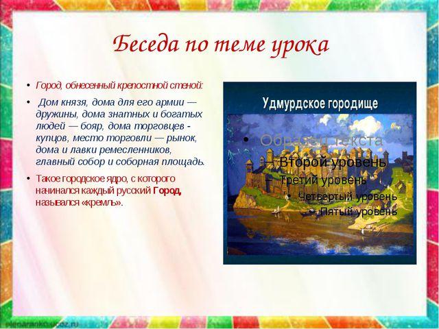 Беседа по теме урока Город, обнесенный крепостной стеной: Дом князя, дома для...
