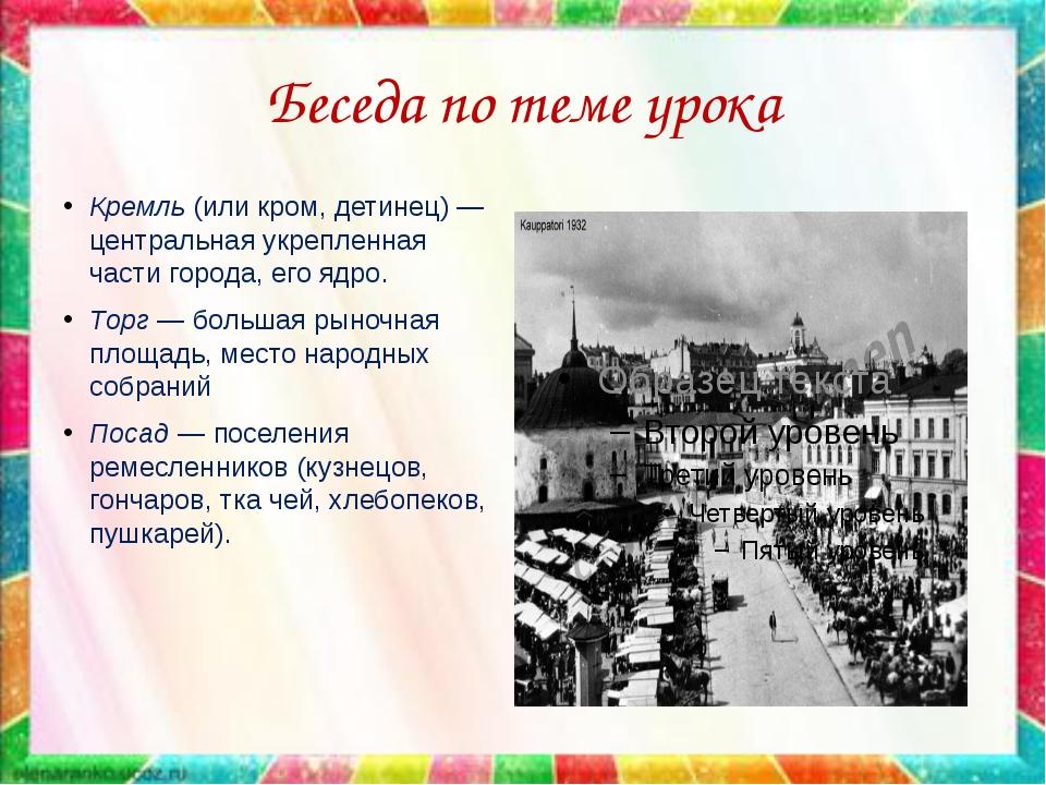 Беседа по теме урока Кремль (или кром, детинец) — центральная укрепленная час...