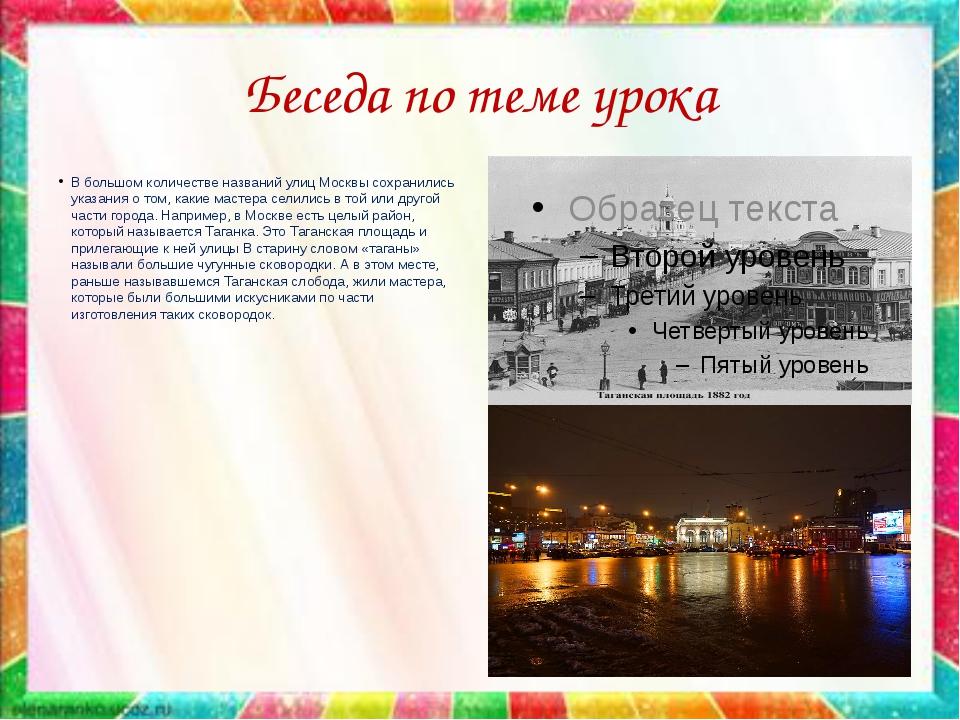 Беседа по теме урока В большом количестве названий улиц Москвы сохранились ук...