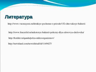 Литература http://www.vseznayem.ru/detskiye-pochemu-o-prirode/152-chto-takoye