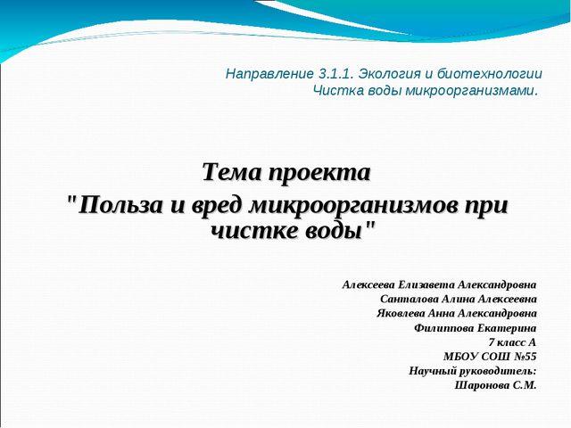 Направление 3.1.1. Экология и биотехнологии Чистка воды микроорганизмами. Тем...