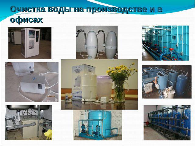 Очистка воды на производстве и в офисах