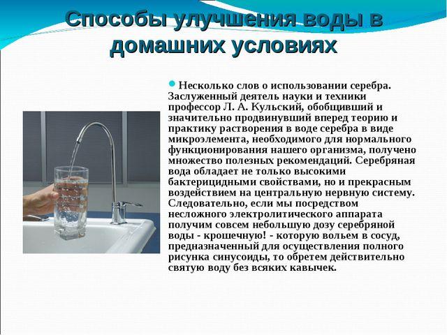 Способы улучшения воды в домашних условиях Несколько слов о использовании сер...