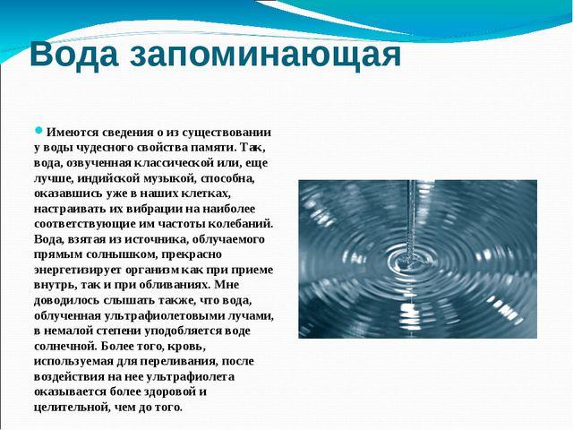 Вода запоминающая Имеются сведения о из существовании у воды чудесного свойст...
