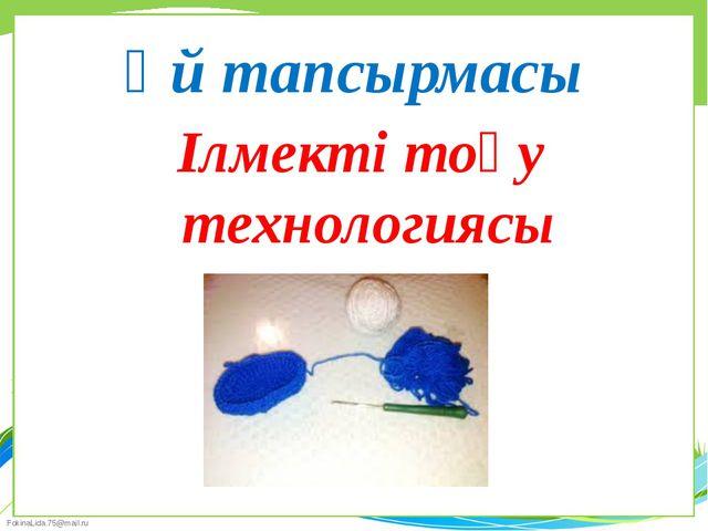 Үй тапсырмасы Ілмекті тоқу технологиясы FokinaLida.75@mail.ru