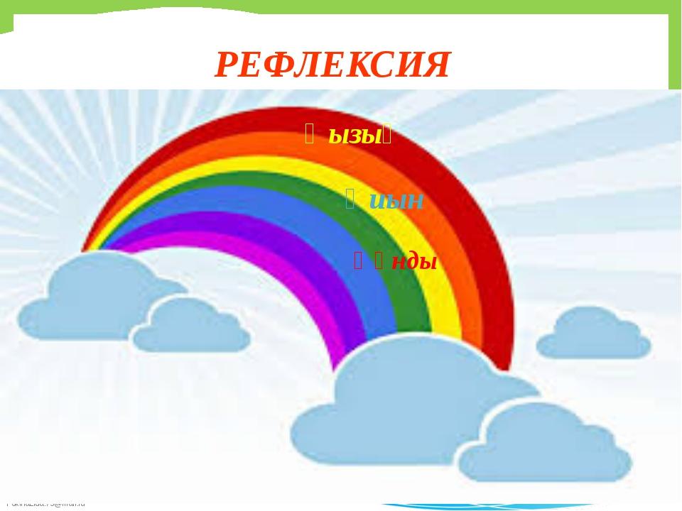 РЕФЛЕКСИЯ Қызық Қиын Құнды FokinaLida.75@mail.ru