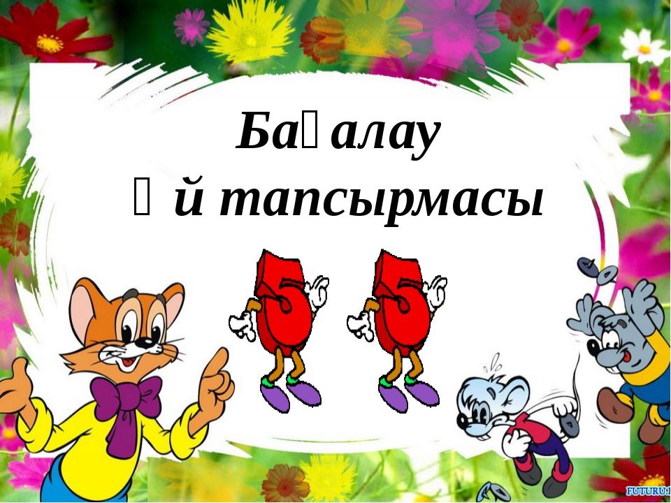 Бағалау Үй тапсырмасы FokinaLida.75@mail.ru