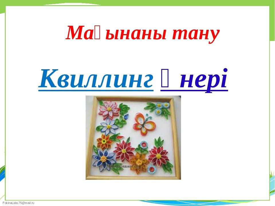 Мағынаны тану Квиллинг өнері FokinaLida.75@mail.ru