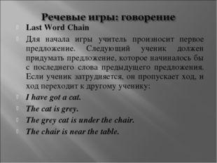 Last Word Chain Для начала игры учитель произносит первое предложение. Следую