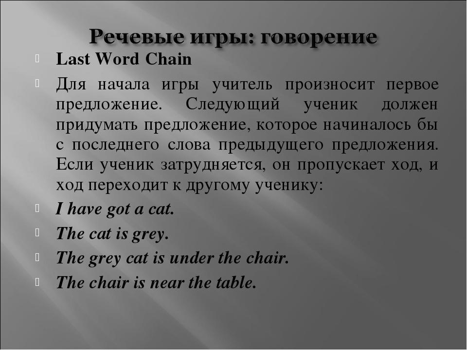 Last Word Chain Для начала игры учитель произносит первое предложение. Следую...