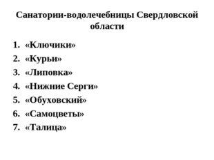 Санатории-водолечебницы Свердловской области «Ключики» «Курьи» «Липовка» «Ниж