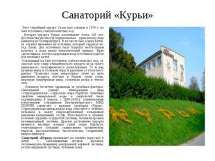 Санаторий «Курьи» Этот старейший курорт Урала был основан в 1870 г. на базе и