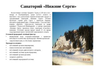 Санаторий «Нижние Серги» На восточных склонах Среднего Урала, в 100 км к юго-