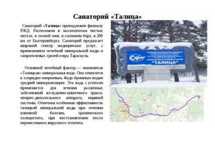 Санаторий «Талица» Санаторий «Талица» принадлежит филиалу РЖД. Расположен в э