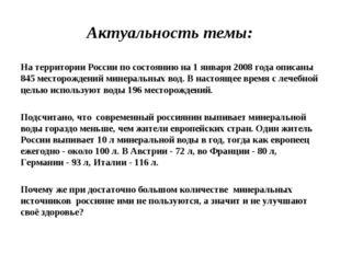 Актуальность темы: На территории России по состоянию на 1 января 2008 года оп