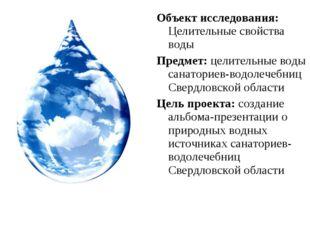 Объект исследования: Целительные свойства воды Предмет: целительные воды сана