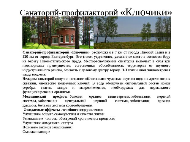 Санаторий-профилакторий «Ключики» Санаторий-профилакторий «Ключики» располож...