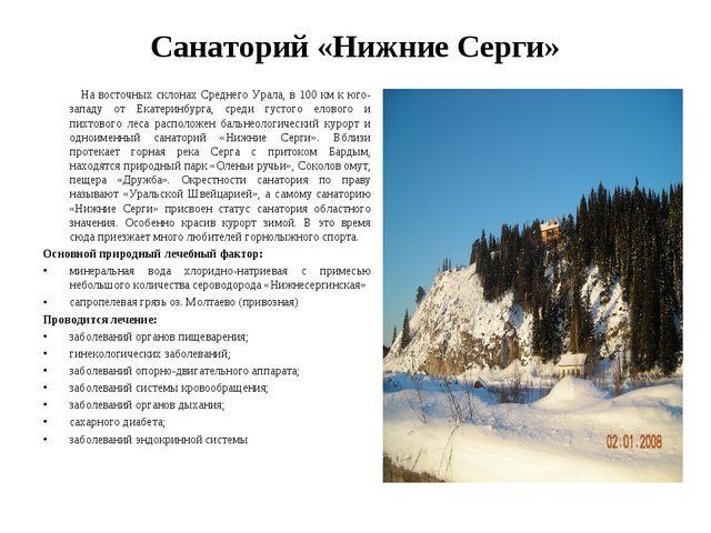 Санаторий «Нижние Серги» На восточных склонах Среднего Урала, в 100 км к юго-...