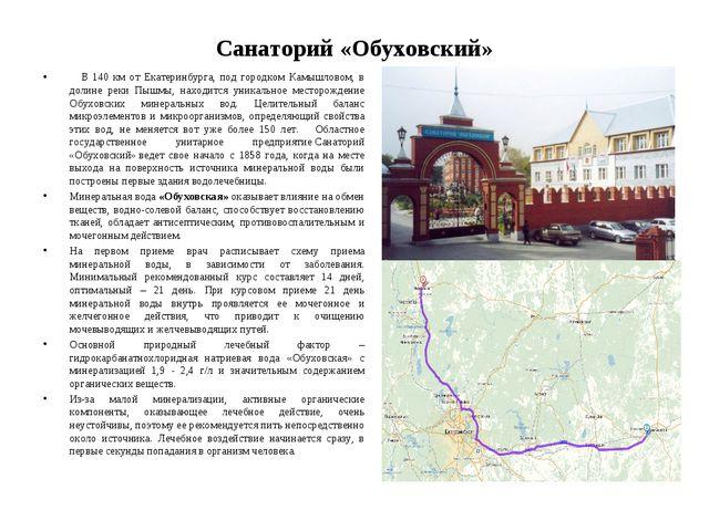 Санаторий «Обуховский»  В 140 км от Екатеринбурга, под городком Камышловом...