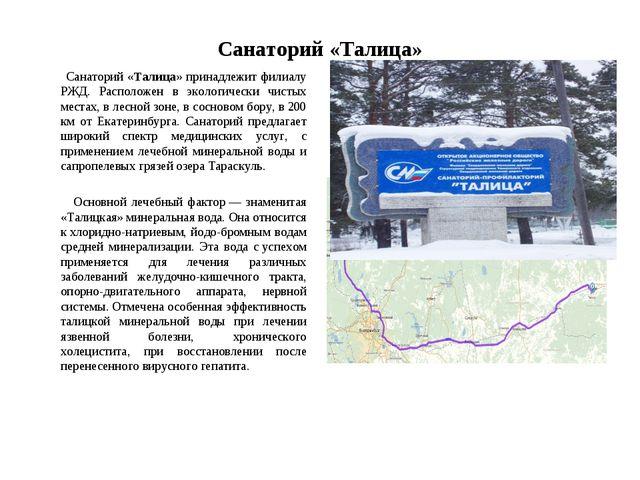 Санаторий «Талица» Санаторий «Талица» принадлежит филиалу РЖД. Расположен в э...