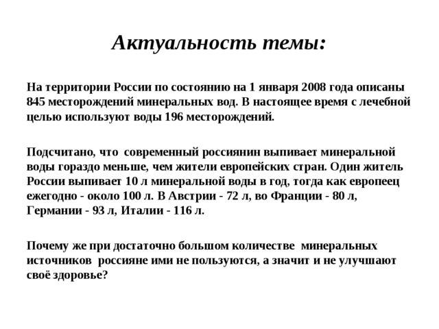 Актуальность темы: На территории России по состоянию на 1 января 2008 года оп...