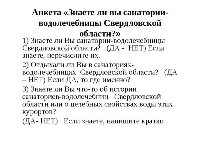 Анкета «Знаете ли вы санатории-водолечебницы Свердловской области?» 1) Знаете...