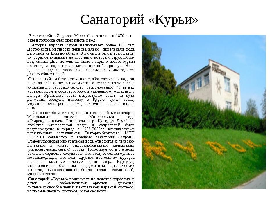 Санаторий «Курьи» Этот старейший курорт Урала был основан в 1870 г. на базе и...